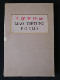 毛泽东诗词 八开精装 九品 1976年出版 礼品书
