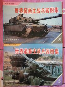 世界最新主战兵器图集:战车分册、火炮分册(合售)