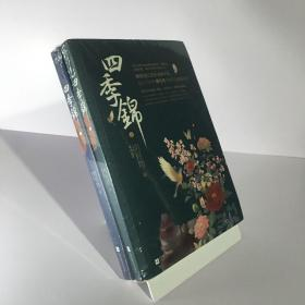 四季锦 上下全二册