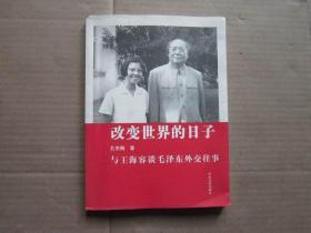 改变世界的日子 与王海容谈毛泽东外交往事