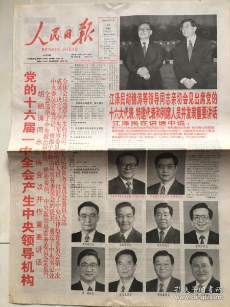 2002年11月16中共十六届一中全会!