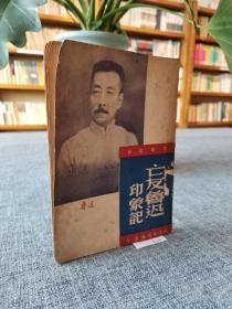 【民国书】亡友鲁迅印象记(民国三十六年十月初版)