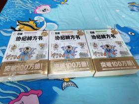 图解协纪辨方书:第一部:吉凶神煞(2012白话图解)中国传统择吉术之大成,全系列畅销100万册典藏图书