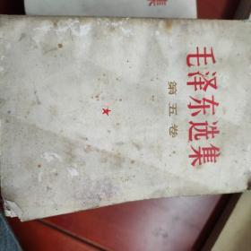 毛泽东选集 全五卷 第五卷