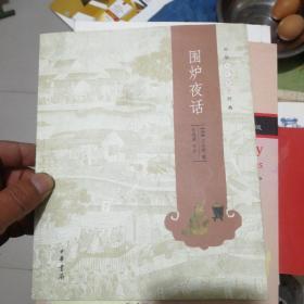 中华人生智慧经典:围炉夜话