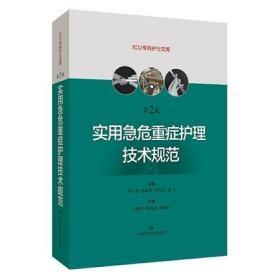 实用急危重症护理技术规范(第2版)(ICU专科护士文库)