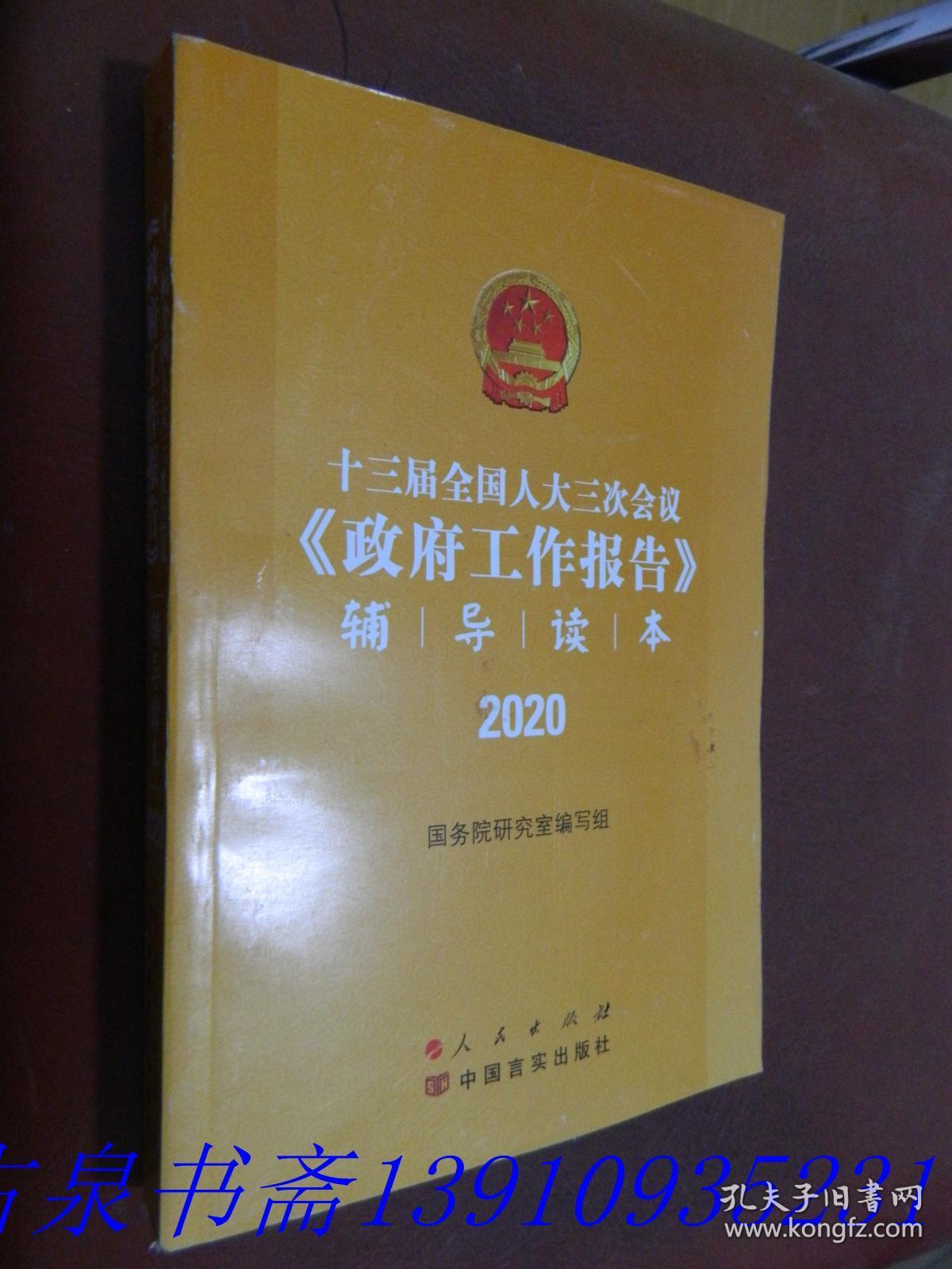 十三届全国人大三次会议《政府工作报告》辅导读本(2020年6月)