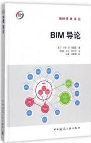 BIM经典译丛 BIM导论 9787112203215 卡伦·M·肯塞克 中国建筑工业出版社 蓝图建筑书店