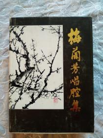 《梅兰芳唱腔集》1983年一版一印 印2000册详情见实拍图片及目录