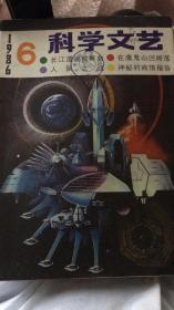科幻文艺 1986 06