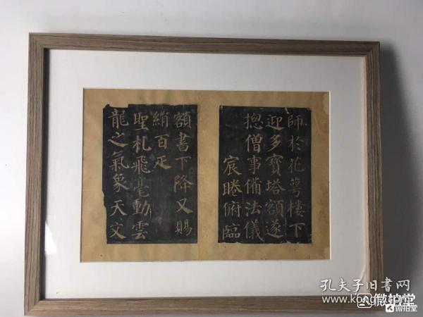 颜真卿多宝塔碑,旧拓,实木框装裱,临摹学习收藏好范本。《多宝塔碑》的全称:《大唐西京千福寺多宝塔感应碑文》。