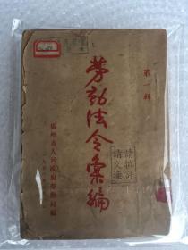 解放初《劳动法令汇编》第一辑 广州市人民政府劳动局编 1951年 厚册