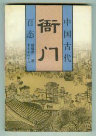 中国古代社会百态丛书《中国古代衙门百态》仅印0.6万册