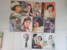 16开老杂志《大众电影》1980年第1期至第12期,1980.1-12,全年共十二期现缺第9期共11本合售