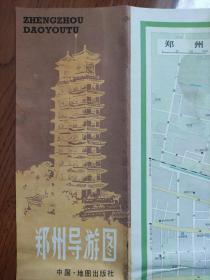 【旧地图】郑州导游图 2开 地图出版社1986年6月1版印  中国主要城市导游图系列