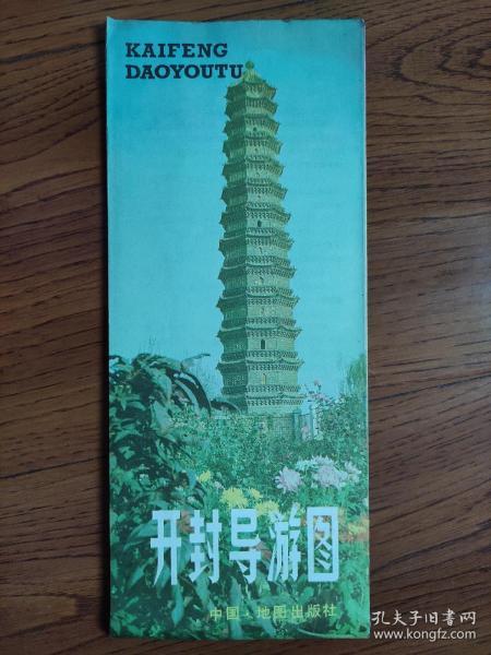 【旧地图】开封导游图 2开 地图出版社1986年9月1版印  中国主要城市导游图系列