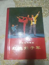 红色娘子军——革命现代舞剧( 1970年初版)