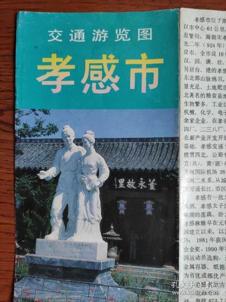 【旧地图】孝感市交通游览图  4开 2000年9月1版1印 第二届全国农运会专版