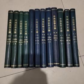 中国医学文摘中医1987一1998.12本合售