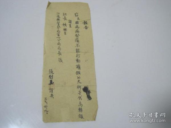 江陵县警察局第一分.窃民向警察局报告.因痣病发痛不能行动请假七天.一份条据.37年4月