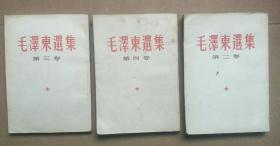 毛泽东选集 第二 三 四卷【3册合售 里面有划痕】