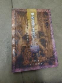 《中国道家虚灵功:人体潜能激发》有笔迹划线