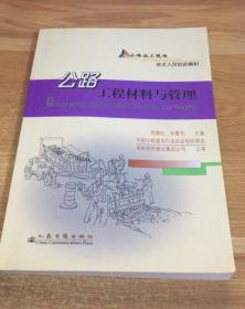 公路工程材料与管理