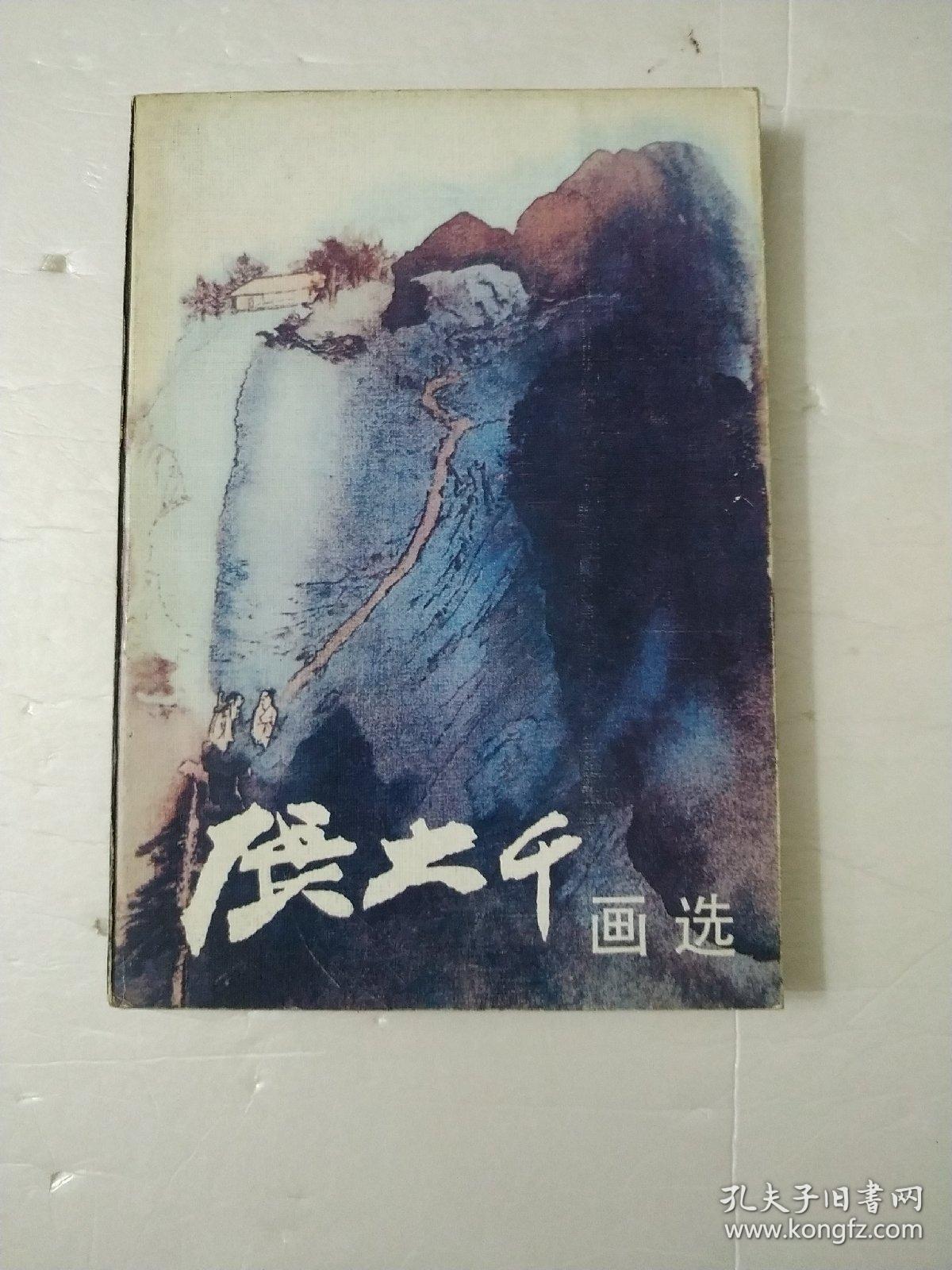 张大千画选(1984年一版一印)
