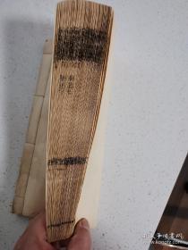罕见科举文献《福建选举志》存卷一至卷四,巨厚一册 大开本 (实拍图)