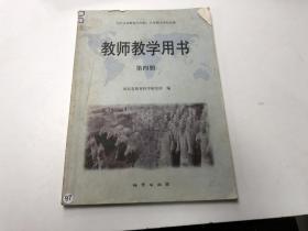九年义务教育五年制、六年制小学社会课 教师教学用书 第四册