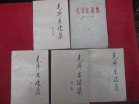 毛泽东选集:一至五:91版:多看图.(0126)