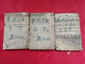康熙字典卷一、卷二、卷三(3本合售)