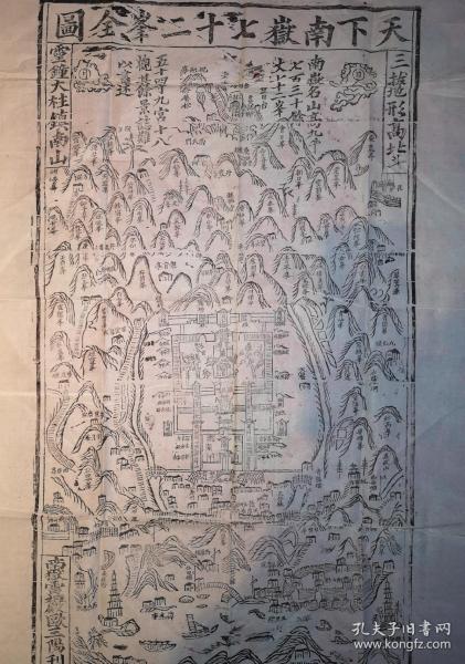 清代南岳雷祖殿欧三阳刊《天下南岳七十二峯全图》特大(114*63)全品相及难得。百度、孔网、7788收藏网都没有。仅此一张珍贵。