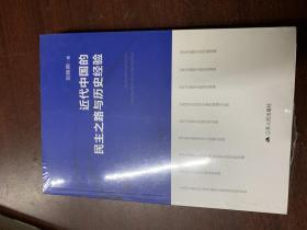 近代中国的民主之路与历史经验