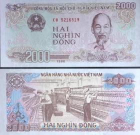 念椿萱-外国纸币 越南107B 1988年2000越南盾 19版+++