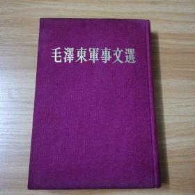 毛泽东军事文选(绸面精装61年北京一版一印)