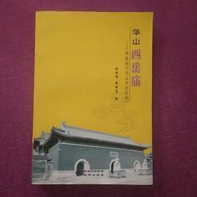 华山西岳庙:西岳庙与华山文化研究