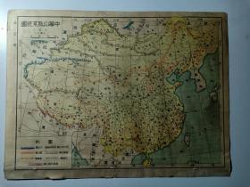 民国罕见版 中华地势图、中华山脉系统图 16开 内有日属朝鲜、俄属西伯利亚、俄属中亚细亚、英属印度、英属缅甸、法属安南等等   赠书籍保护袋