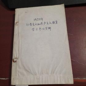 1958年社会主义和共产主义教育课程阅读文件 第2号 第3号 第5号 第6号 第8号 【等7本合售】A3725