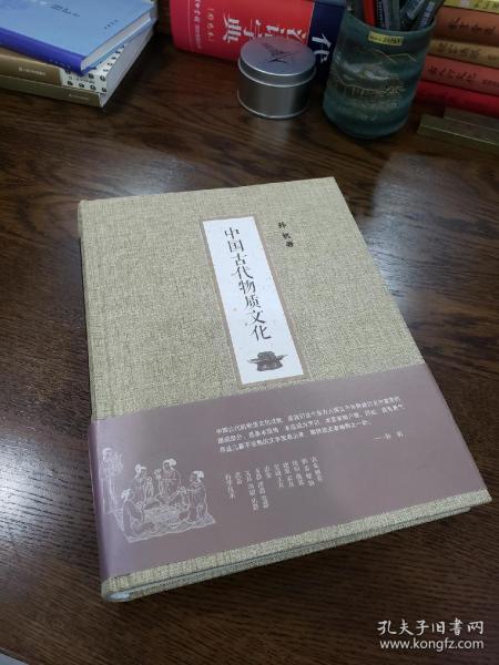 【包邮】中国古代物质文化 精装全新