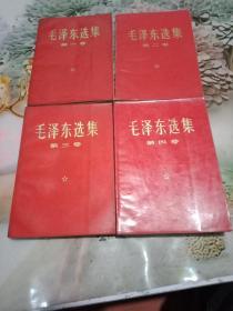 《毛泽东选集》 第1至4卷《红封面书》,