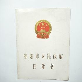 绵阳市人民政府任命书(市长 黄学玖签发)
