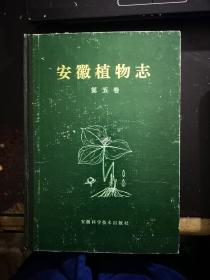 安徽植物志:第五卷【一版一印】