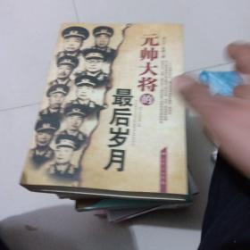 元帅大将的最后岁月(修订版) 书脊开裂,处理。