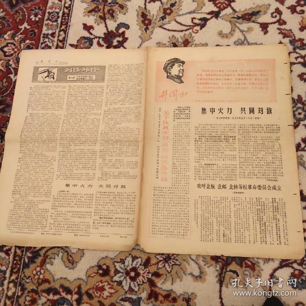 文革报纸:清华大学《井冈山》第49期1967年5月21日4版