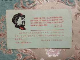 天安门观礼请柬·庆祝中华人民共和国成立十九周年