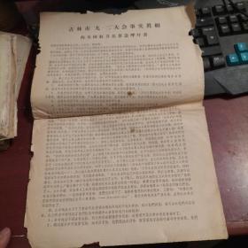 吉林市 向全国红卫兵紧急呼吁书【大字报】N2075