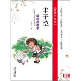 最美的作家:丰子恺(经典赏读本)