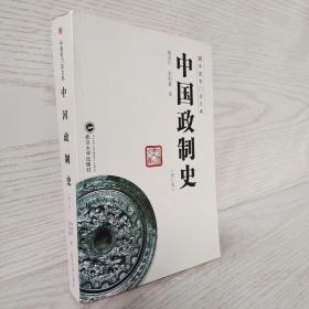 正版 中國政制史