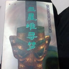 三星堆寻梦:古城古国古蜀文化探秘